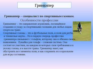Гринкипер Гринкипер – специалист по спортивным газонам. Особенности профессии
