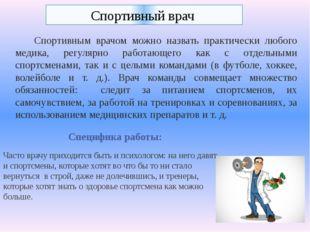 Спортивный врач Cпецифика работы: Часто врачу приходится быть и психологом: н