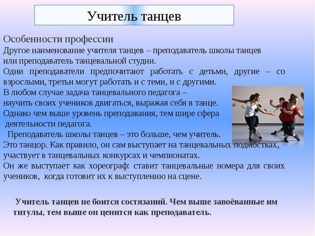 Учитель танцев не боится состязаний. Чем выше завоёванные им титулы, тем выш...