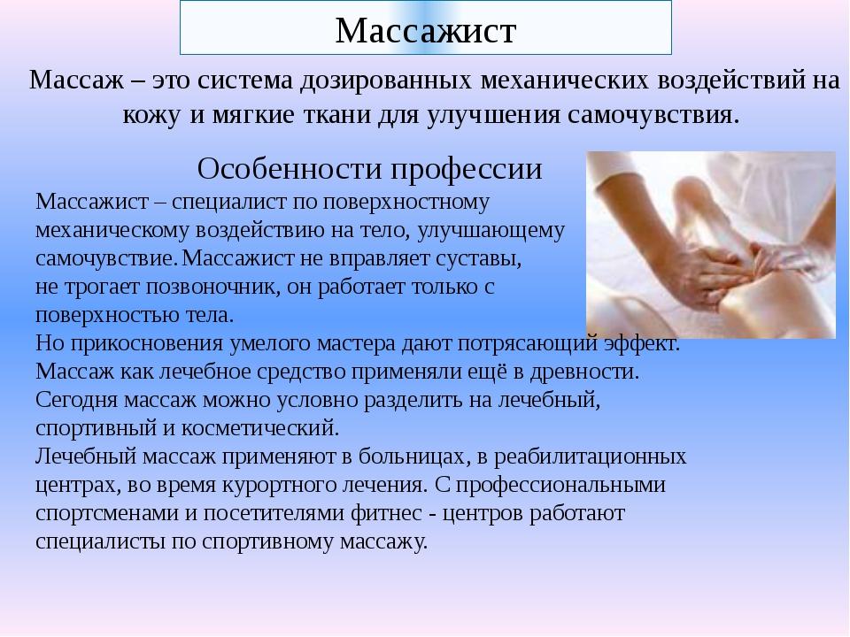 Особенности профессии Массажист – специалист по поверхностному механическому...