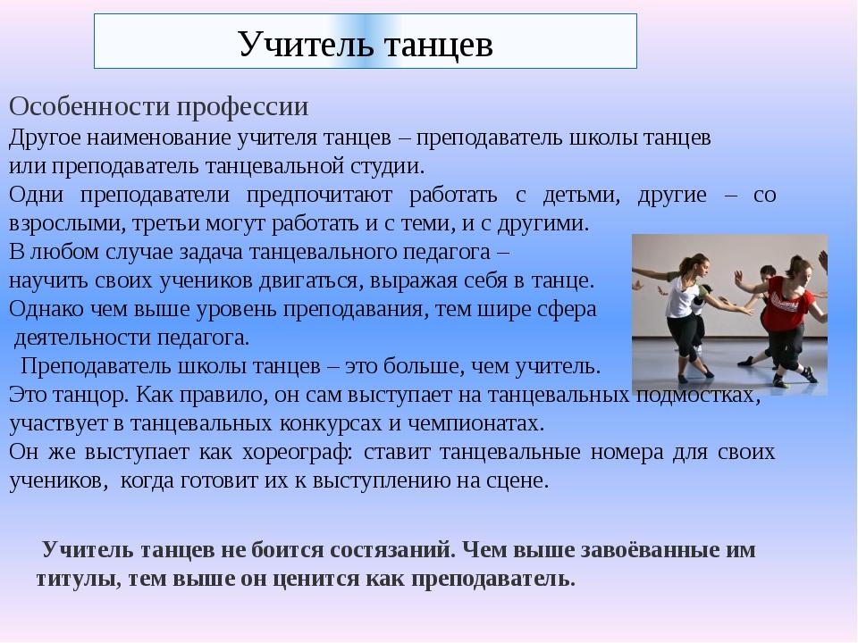термобелье, допустим, поздравления с днем рождения учителя танцев может быть