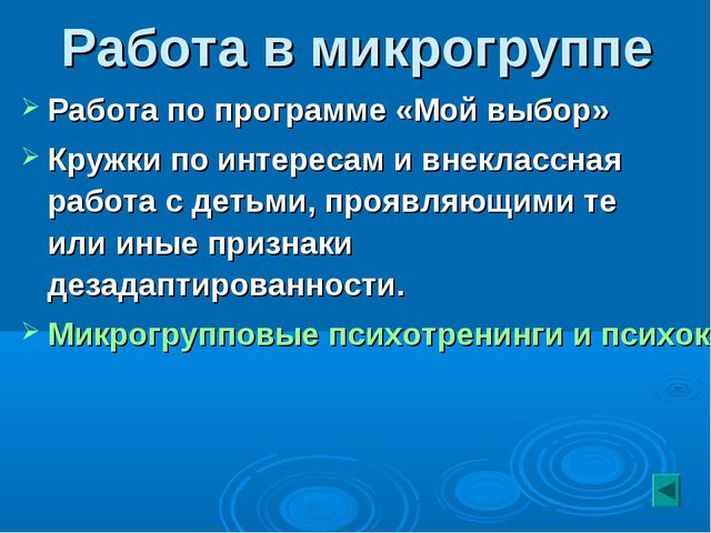 Работа в микрогруппе Работа по программе «Мой выбор» Кружки по интересам и вн...