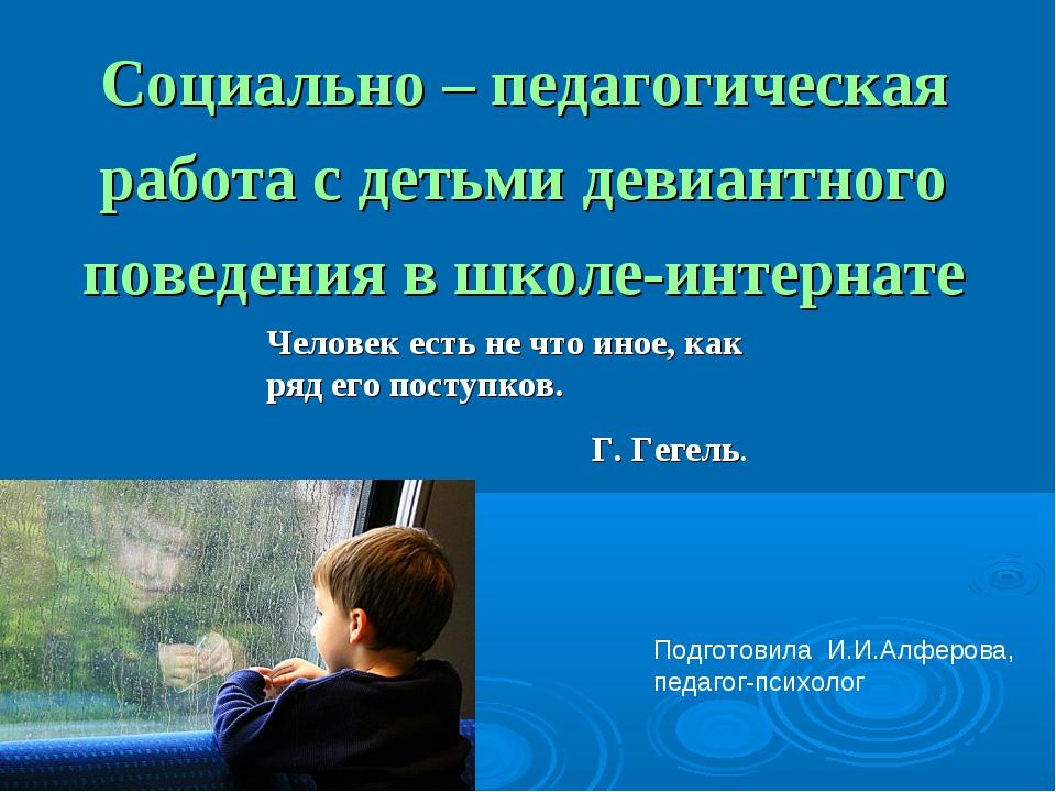 Социально – педагогическая работа с детьми девиантного поведения в школе-инте...
