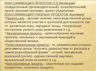 КЛАССИФИКАЦИЯ ПРОЕКТОВ /У.Х.Килпатрик/ созидательный (производительный), потр