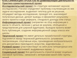 КЛАССИФИКАЦИЯ ПРОЕКТОВ по доминирующей деятельности Практико-ориентированный