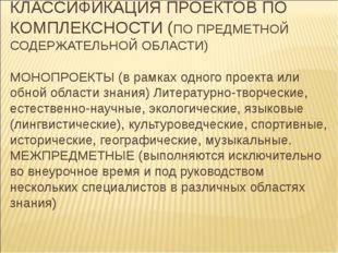 КЛАССИФИКАЦИЯ ПРОЕКТОВ ПО КОМПЛЕКСНОСТИ (ПО ПРЕДМЕТНОЙ СОДЕРЖАТЕЛЬНОЙ ОБЛАСТИ