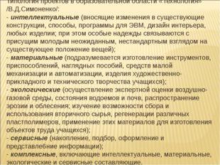 Типология проектов в образовательной области «Технология» /В.Д.Симоненко/: -
