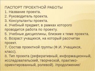 ПАСПОРТ ПРОЕКТНОЙ РАБОТЫ 1. Название проекта. 2. Руководитель проекта. 3. Кон