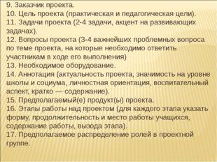 9. Заказчик проекта. 10. Цель проекта (практическая и педагогическая цели). 1