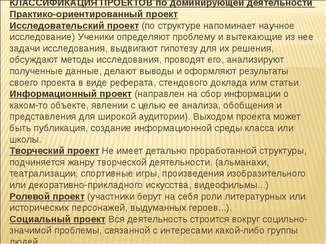 КЛАССИФИКАЦИЯ ПРОЕКТОВ по доминирующей деятельности Практико-ориентированный...