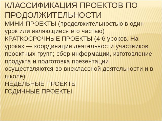 КЛАССИФИКАЦИЯ ПРОЕКТОВ ПО ПРОДОЛЖИТЕЛЬНОСТИ МИНИ-ПРОЕКТЫ (продолжительностью...