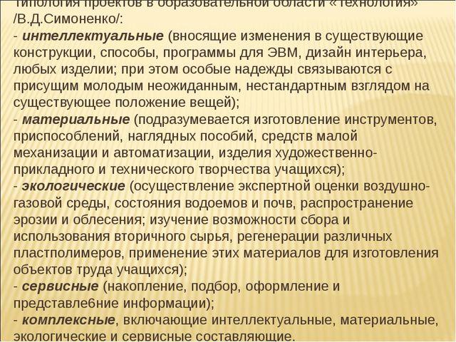 Типология проектов в образовательной области «Технология» /В.Д.Симоненко/: -...