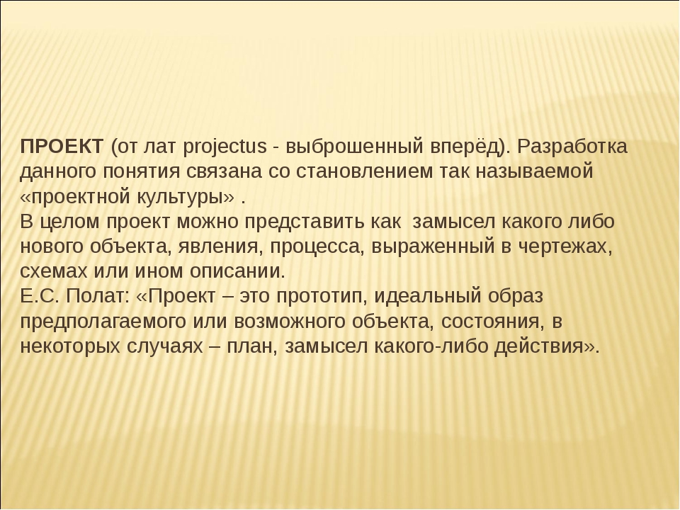 ПРОЕКТ (от лат projectus - выброшенный вперёд). Разработка данного понятия св...