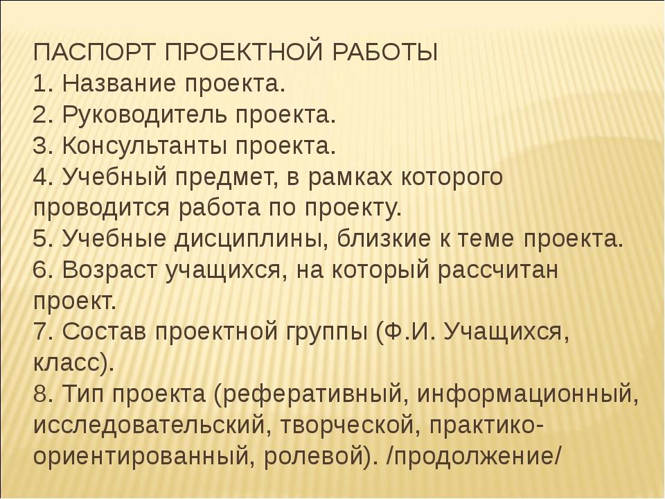 ПАСПОРТ ПРОЕКТНОЙ РАБОТЫ 1. Название проекта. 2. Руководитель проекта. 3. Кон...