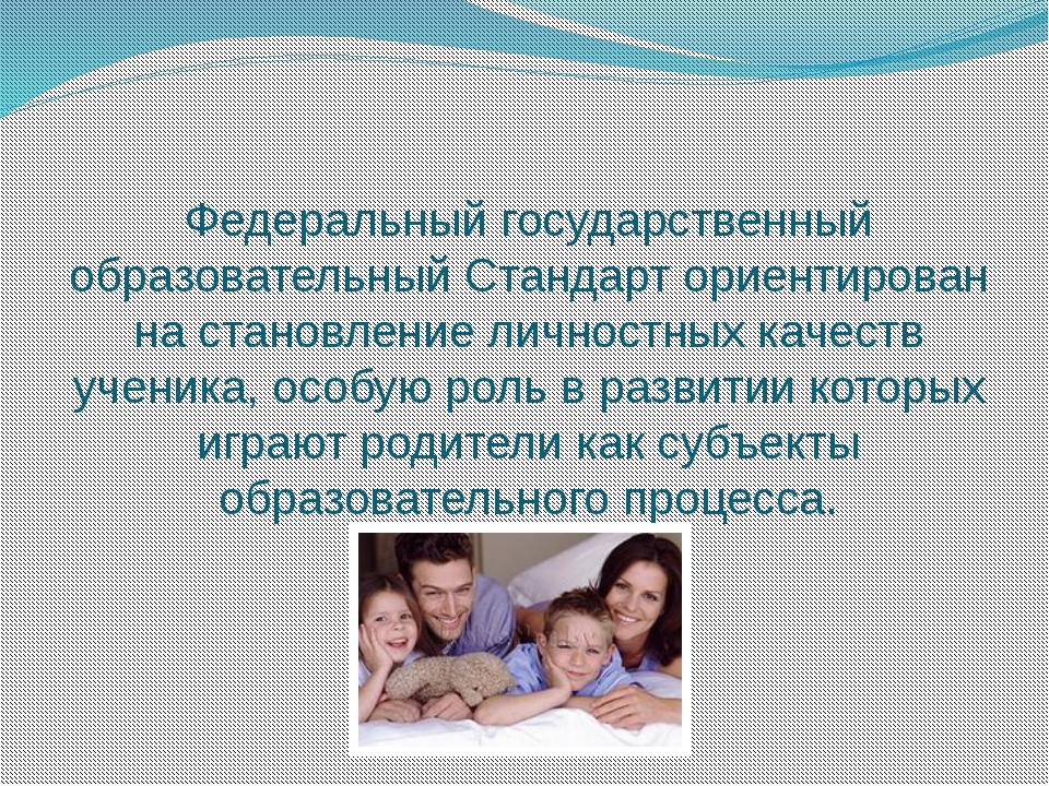 Федеральный государственный образовательный Стандарт ориентирован на становле...