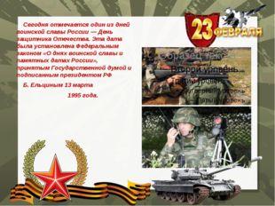 Сегодня отмечается один из дней воинской славы России — День защитника Отече