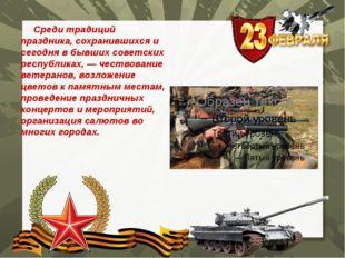 Среди традиций праздника, сохранившихся и сегодня в бывших советских республ