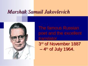 Marshak Samuil Jakovlevich The famous Russian poet and the excellent translat