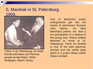S. Marshak in St. Petersburg. 1909. 	There, in St. Petersburg, he made friend