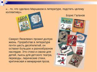 «…то, что сделано Маршаком в литературе, подстать целому коллективу». Борис Г