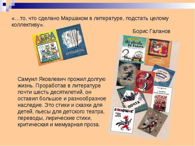 «…то, что сделано Маршаком в литературе, подстать целому коллективу». Борис Г...