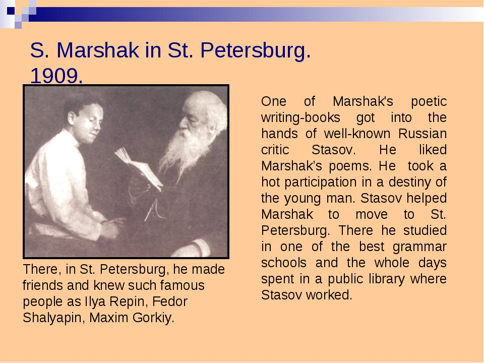 S. Marshak in St. Petersburg. 1909. 	There, in St. Petersburg, he made friend...
