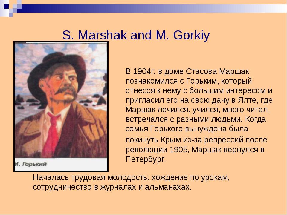 S. Marshak and M. Gorkiy В 1904г. в доме Стасова Маршак познакомился с Горь...