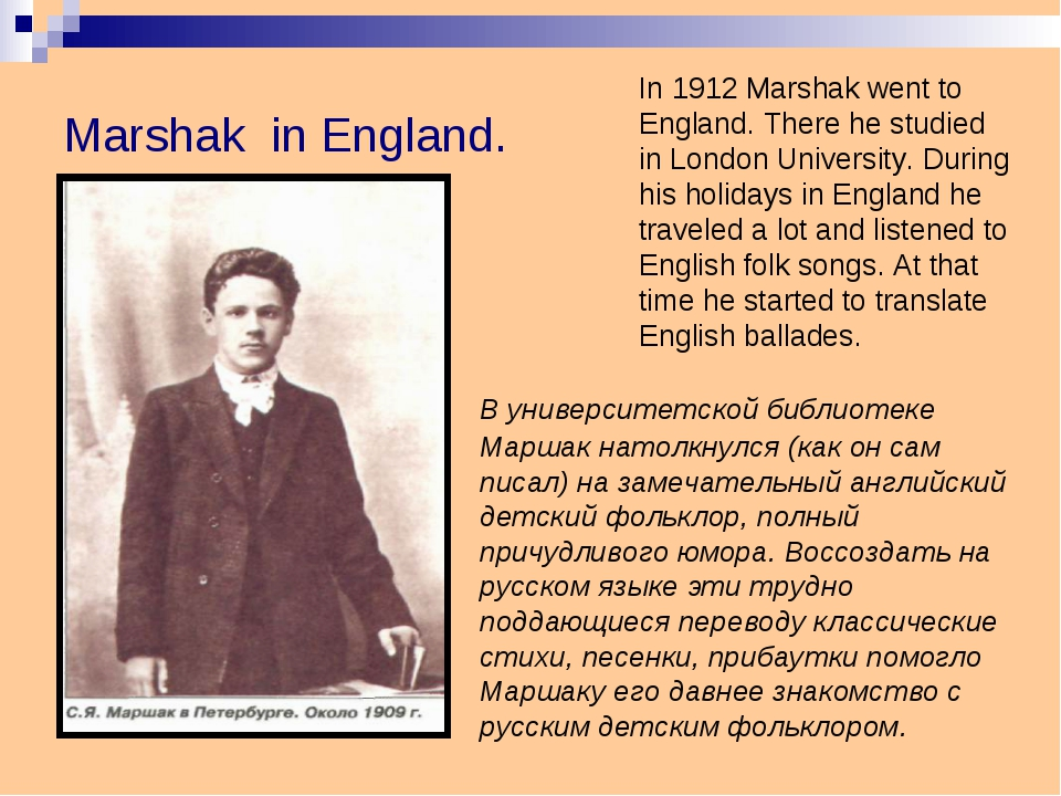 Marshak in England. 	In 1912 Marshak went to England. There he studied in Lon...