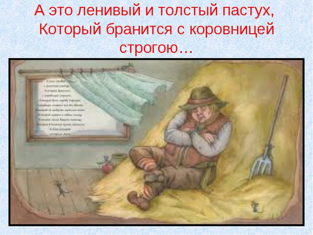 А это ленивый и толстый пастух, Который бранится с коровницей строгою…