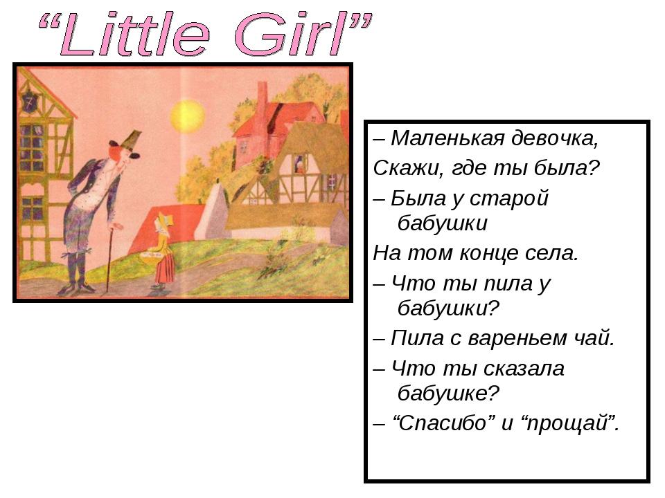 – Маленькая девочка, Скажи, где ты была? – Была у старой бабушки На том конце...