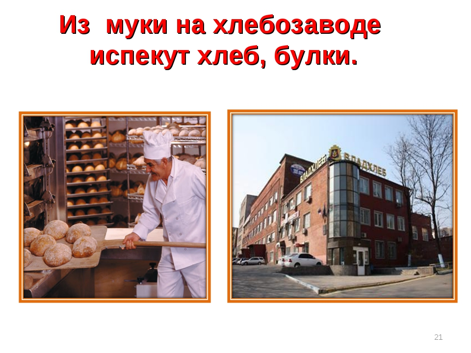 Из муки на хлебозаводе испекут хлеб, булки. *