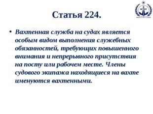 Статья 224. Вахтенная служба на судах является особым видом выполнения служеб