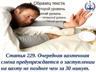 Статья 229. Очередная вахтенная смена предупреждается о заступлении на вахту