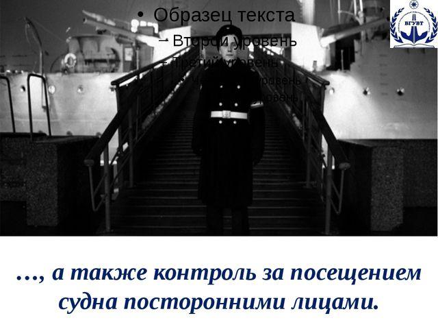…, а также контроль за посещением судна посторонними лицами.