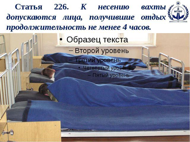 Статья 226. К несению вахты допускаются лица, получившие отдых продолжительн...