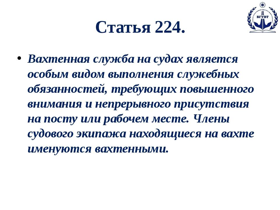 Статья 224. Вахтенная служба на судах является особым видом выполнения служеб...