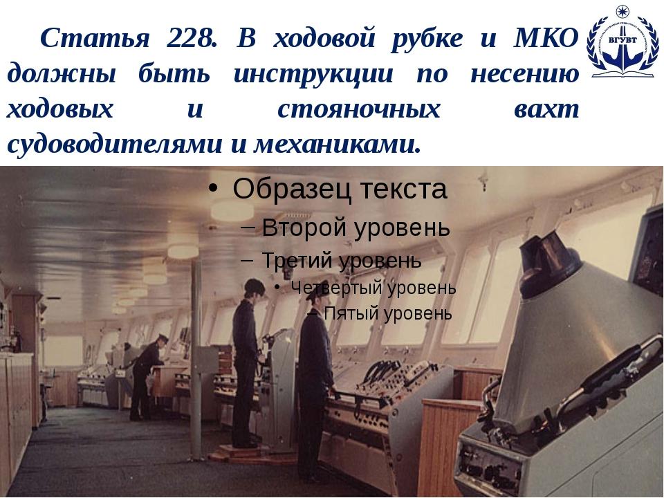 Статья 228. В ходовой рубке и МКО должны быть инструкции по несению ходовых...
