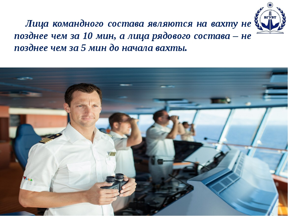 Лица командного состава являются на вахту не позднее чем за 10 мин, а лица р...