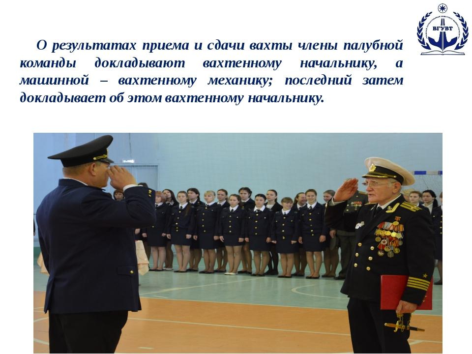 О результатах приема и сдачи вахты члены палубной команды докладывают вахтен...