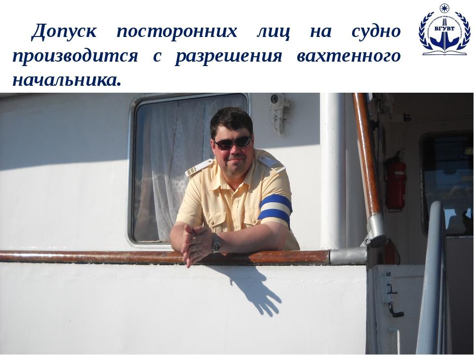 Допуск посторонних лиц на судно производится с разрешения вахтенного начальн...