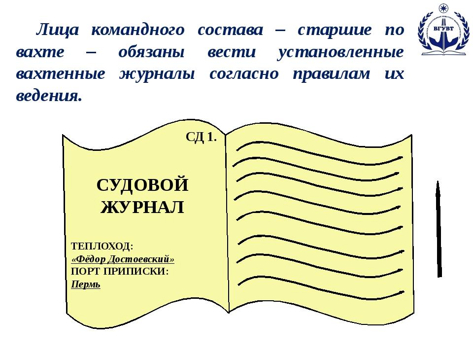 Лица командного состава – старшие по вахте – обязаны вести установленные вах...