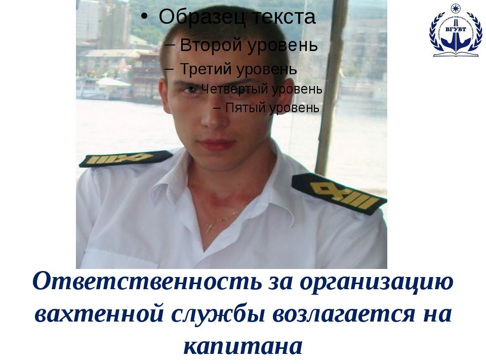 Ответственность за организацию вахтенной службы возлагается на капитана