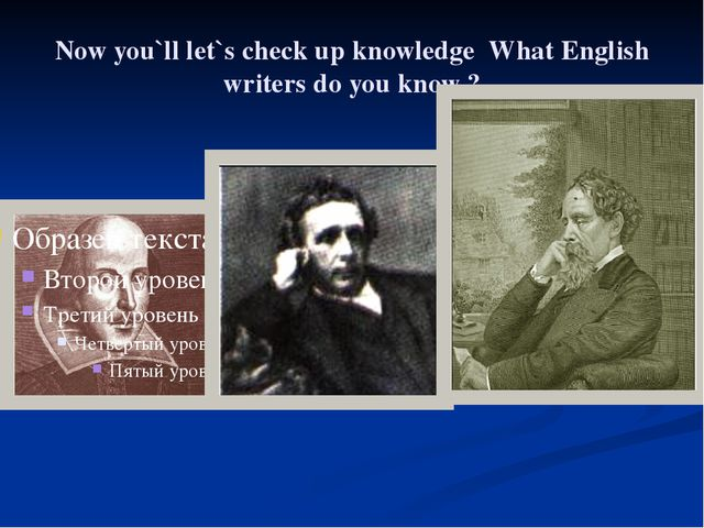 Now you`ll let`s check up knowledge What English writers do you know ?