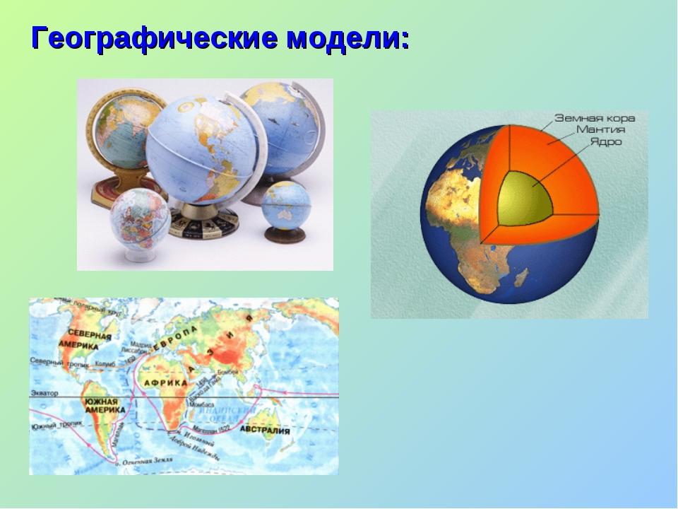 Географические модели: