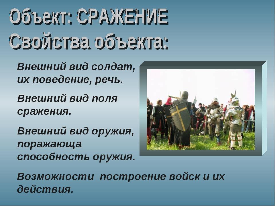 Возможности построение войск и их действия. Внешний вид солдат, их поведение,...