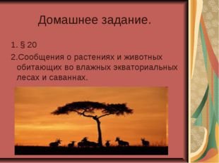 Домашнее задание. 1. § 20 2.Сообщения о растениях и животных обитающих во вла
