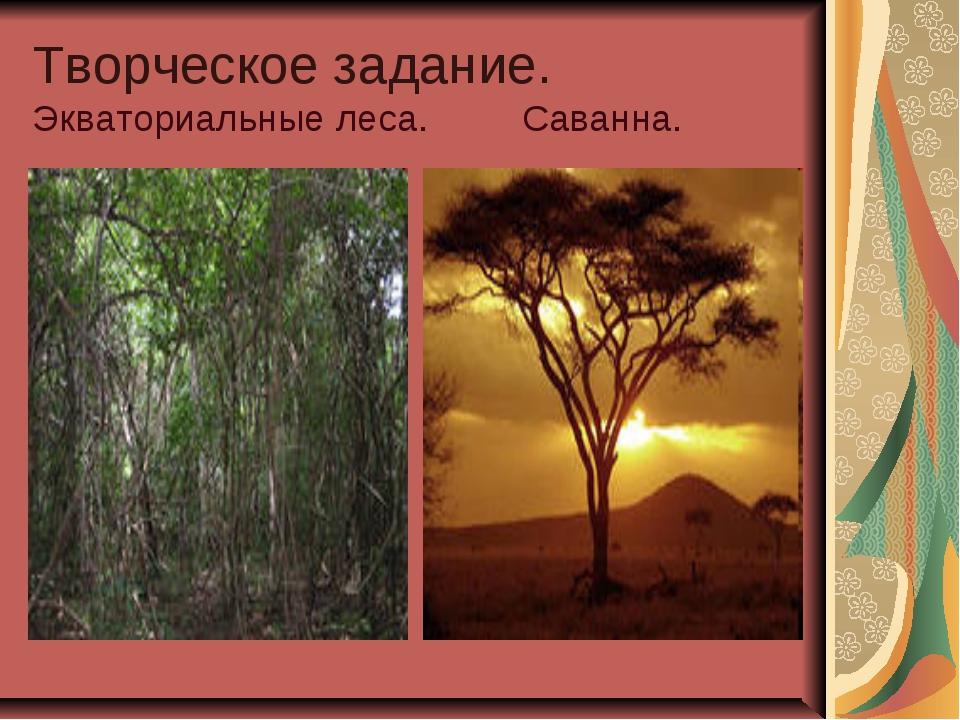 Творческое задание. Экваториальные леса. Саванна.