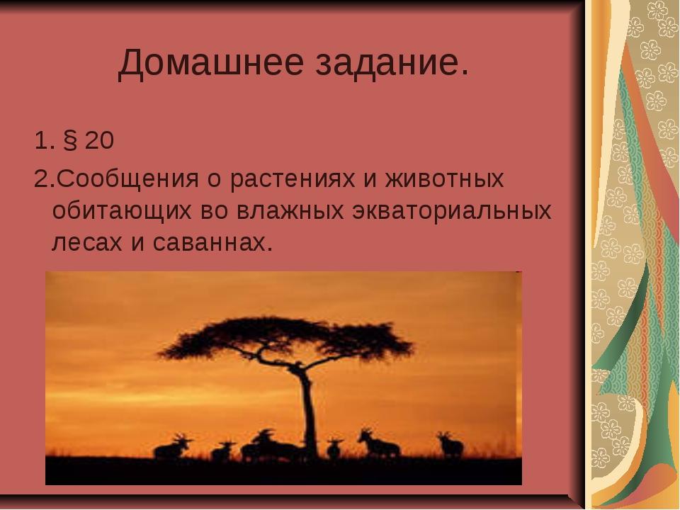 Домашнее задание. 1. § 20 2.Сообщения о растениях и животных обитающих во вла...