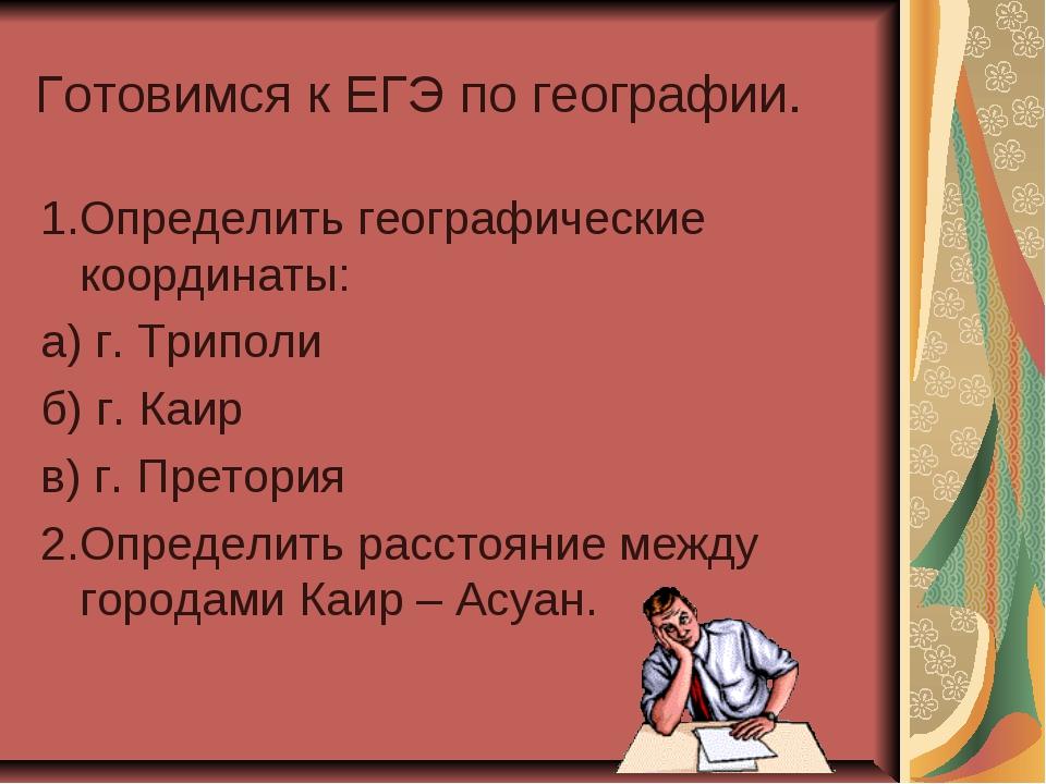 Готовимся к ЕГЭ по географии. 1.Определить географические координаты: а) г. Т...