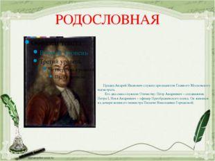 РОДОСЛОВНАЯ Прадед Андрей Иванович служил президентом Главного Московского ма